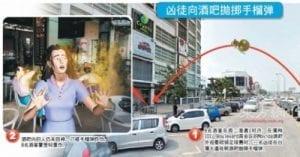 Puchong夜店爆炸案