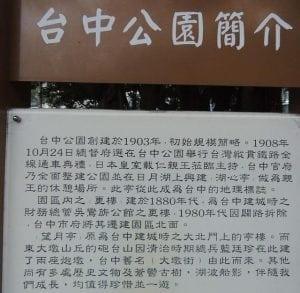台中公园3
