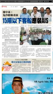 马来西亚沙巴非法载客出海船难事故 (1)