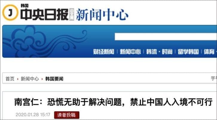 韩国政府表明禁止中国人入境不可行